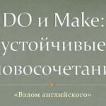 Do и Make – устойчивые словосочетания