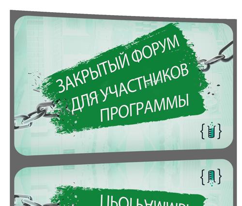 закрытый-форум-карта